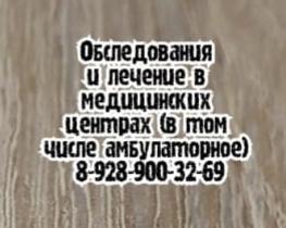 Миколог - Ростов - на - Дону