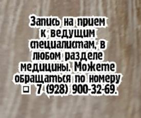 Уролог в Новочеркасске