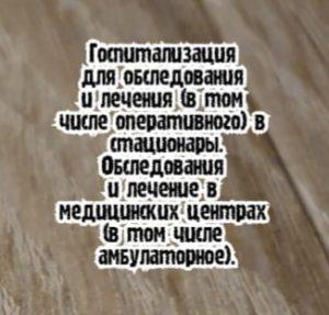 Наружный геморрой - лечение Ростов