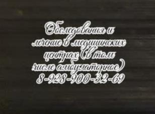 Симферополь иммунолог - Знаменская Л.К.