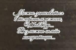 Знаменская Л.К.