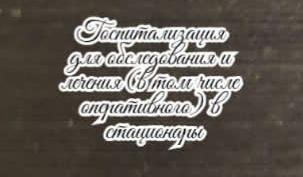 Ростов узи сердца