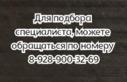Ростов дерматолог - Финогенова Ю.И.