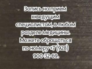 Ростов  гнойный хирург