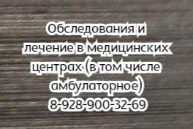 Ростов Детский гинеколог