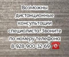 Травматолог - ортопед Ростов - Ерошенко П.М.
