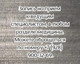 Травматолог Ерошенко П.М.