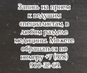 Ростов - ЧЛХ Онколог Астанда Карловна Гварамия