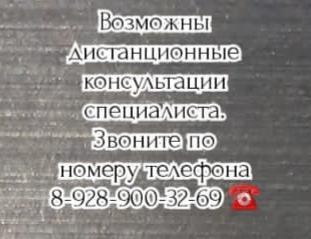 Ростов Детский ортопед травматолог - Рябоконев С.Г.