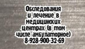 Ростов детский невролог - МОЦАРТОВА Т.Н.