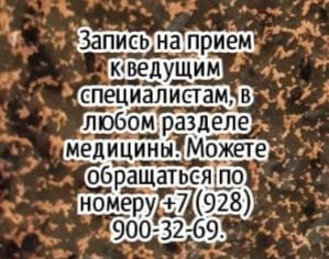 Ростов Онколог уролог - Гусев