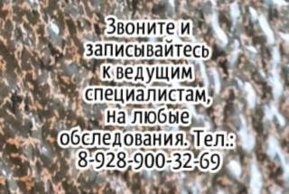 Диабетолог в Ростове -на-Дону и области
