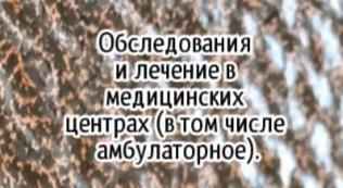 Диабетолог в Ростове