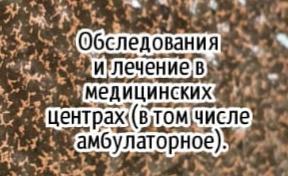 Ростов rrs ректосигмаскопия детям