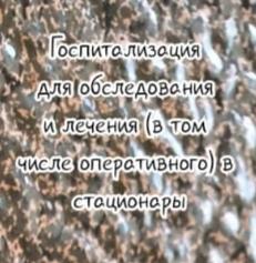 ЛОР Ростов - Оториноларинголог