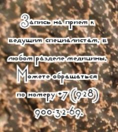 Невролог Новочеркасск - Чигинев А.Б.