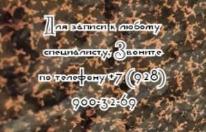 Ростов эндокринолог-хирург - Шульгин О.В.