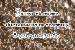 Запись к Хирургу в Ростове