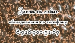 Запись к Хирургу в Ростове. Нагноение послеоперационной раны