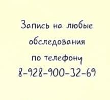 Ростов гематолог - Осипьян Э.Г.